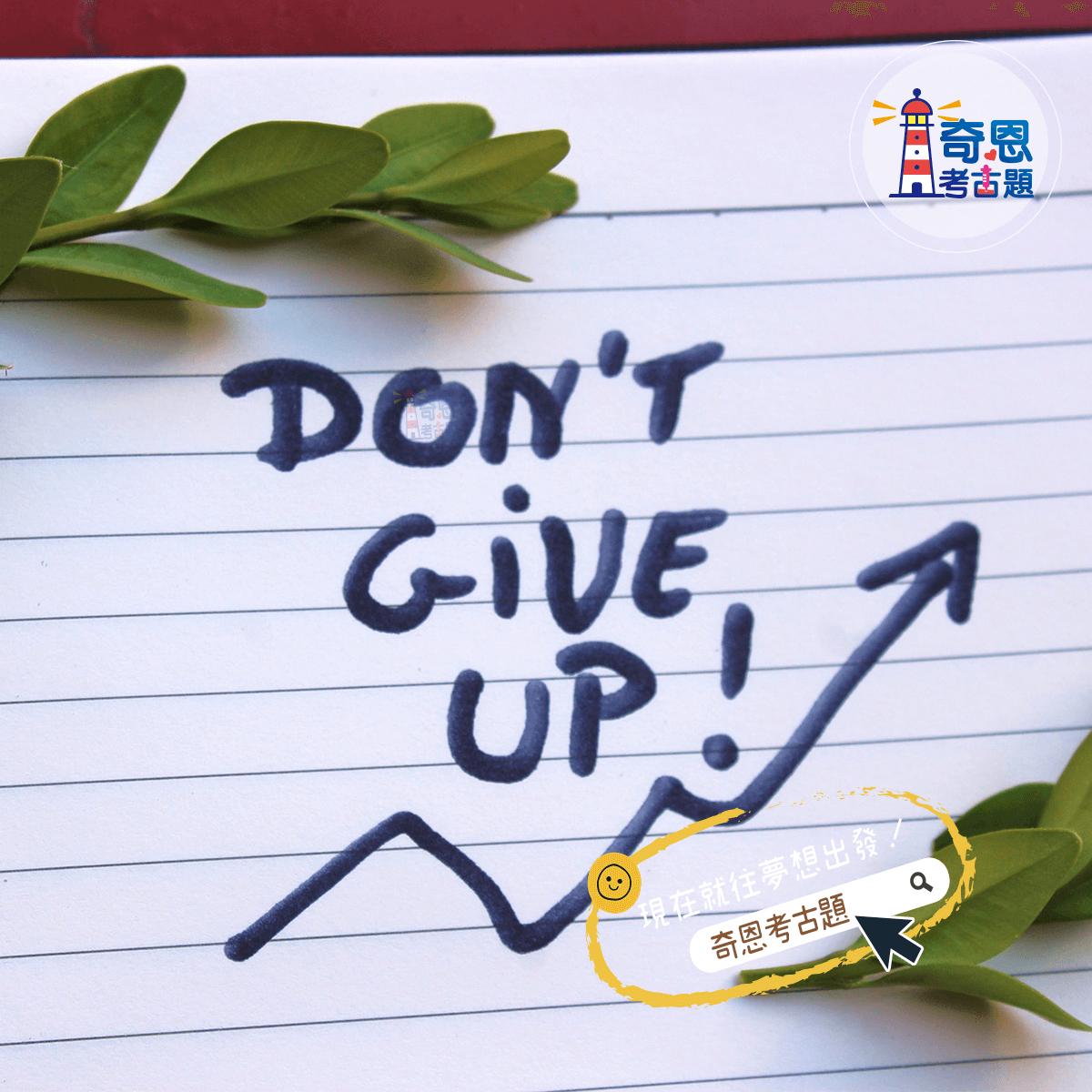 請不要放棄每一點變好的努力